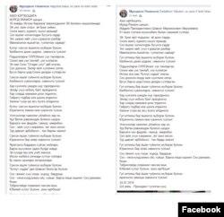 Өзбекстандық ақын Муроджон Рахмоновтың Ислам Каримов пен Шавкат Мирзияев туралы әлеуметтік желіде жариялаған өлеңдерінің скриншоты.