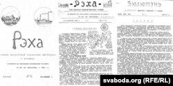 Беларускія выданьні ў Парыжы «Бюлетэнь» і «Рэха»