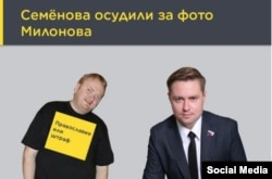 "From Dmitry Semenov's Vkontakte page: ""Semenov Convicted For Photo Of Milonov"""