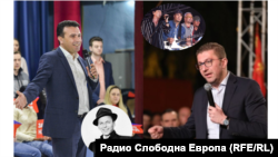 Френк Синатра, Скорпионс, Зоран Заев, Христијан Мицкоски