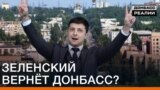Зеленський поверне Донбас?