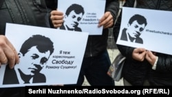Акція біля посольства Росії в Україні із вимогою звільнити журналіста Романа Сущенка