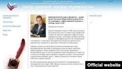 Центр правовой помощи журналистам, главная страница сайта