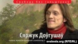 Сяржук Доўгушаў