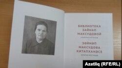 """""""Зәйнәп Максудова китапханәсе"""" китабы"""