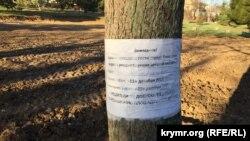 Памятка с датой окончания строительства детской площадки 29 декабря