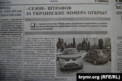 В оккупированном Крыму уже давно штрафуют за украинские номера