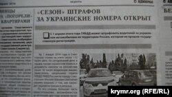 Газета «Адмірал»