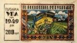 Грошовий документ (бофон) номіналом 200 карбованців ОУН-УПА 1949 року, представлений на виставці в Центрі культури і мистецтв Служби безпеки України. Київ, 2 червня 2008 року (ілюстраційне зображення)