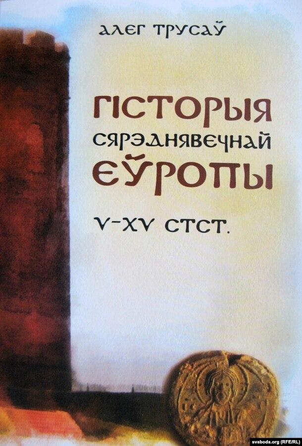 Вокладка кнігі Алега Трусава