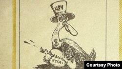 Антыамэрыканская прапаганда ў часопісе «Вожык»