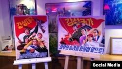 Северокорейские плакаты.
