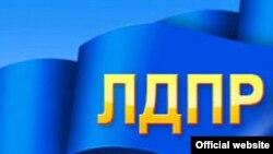 Логотип ЛДПР