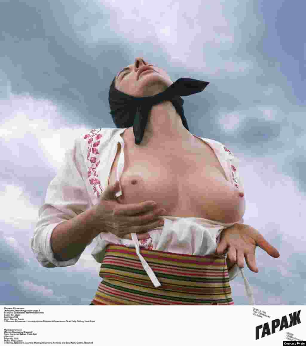 Марина Абрамович. Женщина массажирующая грудь. Из серии Балканский эротический эпос. Видео без звука. Белград 2005.