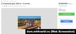 У зоні з підвищеною зсувною небезпекою продається будинок за 26,5 мільйонів рублів