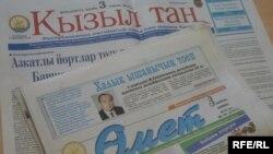 """""""Кызыл таң"""" һәм """"Өмет"""" газетлары"""