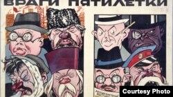 Duşmanii planului cincinal, afiş de Victor Deni, 1929 (Colecţie, Memorial, Moscova)