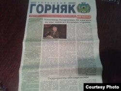Фото автора: газета «Торезский горняк», в якій «терористами» вважають підлітків із міфічного підрозділу «Мізантропік»