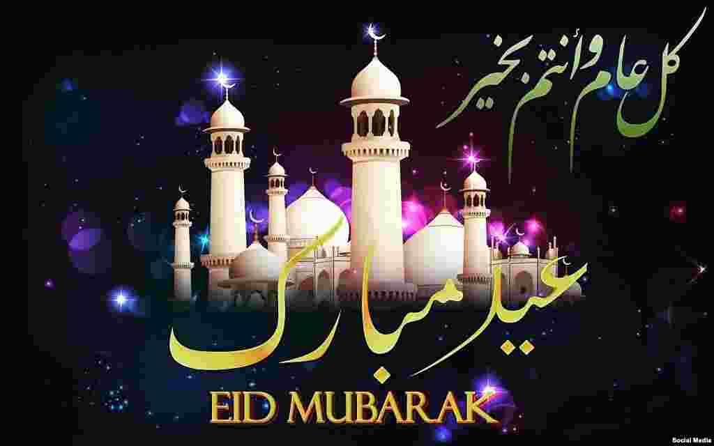 Арабское поздравление с праздником на фоне изображения мечети