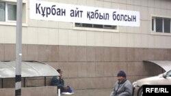 Құрбан айт мейрамының бірінші күні Алматының орталық мешіті алдында қайыр сұрап отырған мүгедек. 27 қараша 2009 жыл.