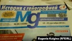 """Номер газеты """"Молодой Дальневосточник"""", в котором опубликована статья """"История с гейографией"""""""