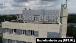 «Харківобленерго» регулярно входить до переліку найбільших українських підприємств