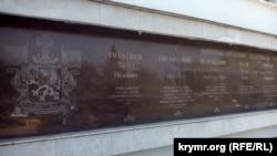 Почетные граждане Севастополя до 1917 года