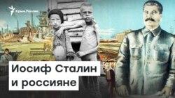 Безусловная любовь народа. Сталин и россияне | Радио Крым.Реалии