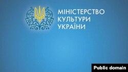 Міністерство культури України склало перелік осіб, які створюють загрозу національній безпеці України, у 2015 році