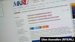 Ռուսական մամուլն անդրադառնում է Ղրղըզստանբի զարգացումներին: 27 հոկտեմբերի, 2017թ.