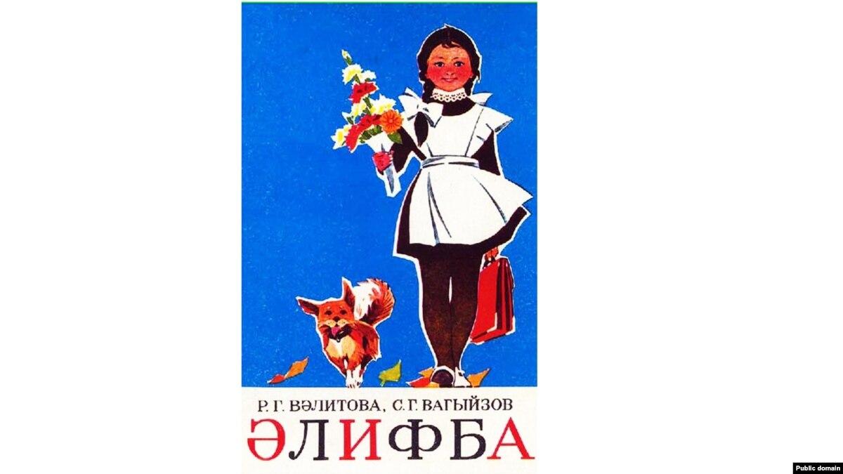 Элифба бэйрэменэ чакыру открытка