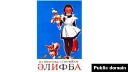 Әлифба — татарская азбука