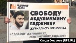 Пикет в поддержку Абдулмумина Гаджиева