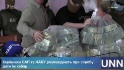 Рекордний хабар антикорупційним органам України – відеорепортаж