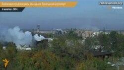 Донецький аеропорт після обстрілів