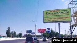 Обращение предпринимателей на улицах Ташкента к президенту.