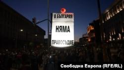 """Протестиращите носеха плакати с надпис """"В България няма правосъдие"""""""