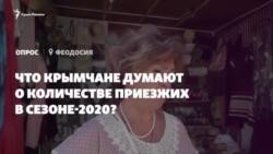 «Людей больше, чем зимой». Что крымчане думают о количестве приезжих в сезоне-2020? (видео)