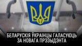 Belarus - Ukraine elections in Belarus. Video teaser