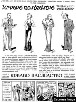 """Комикс """"Кровавое наследство"""" Джордже Лобачева"""