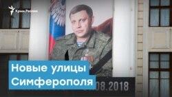 Новые улицы Симферополя: боевик «ДНР» и мэр Москвы | Крымский вечер