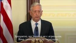 Оборонне озброєння не є провокативним – Маттіс (відео)