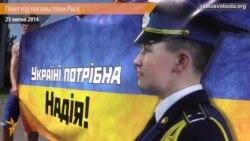 Під посольством Росії вимагали звільнити Надію Савченко