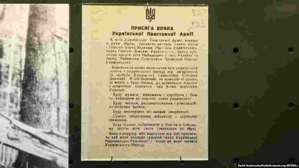 Присяга вояка УПА 1944 року