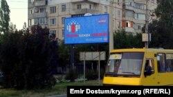 Білборд з рекламою про проведення в Криму перепису населення