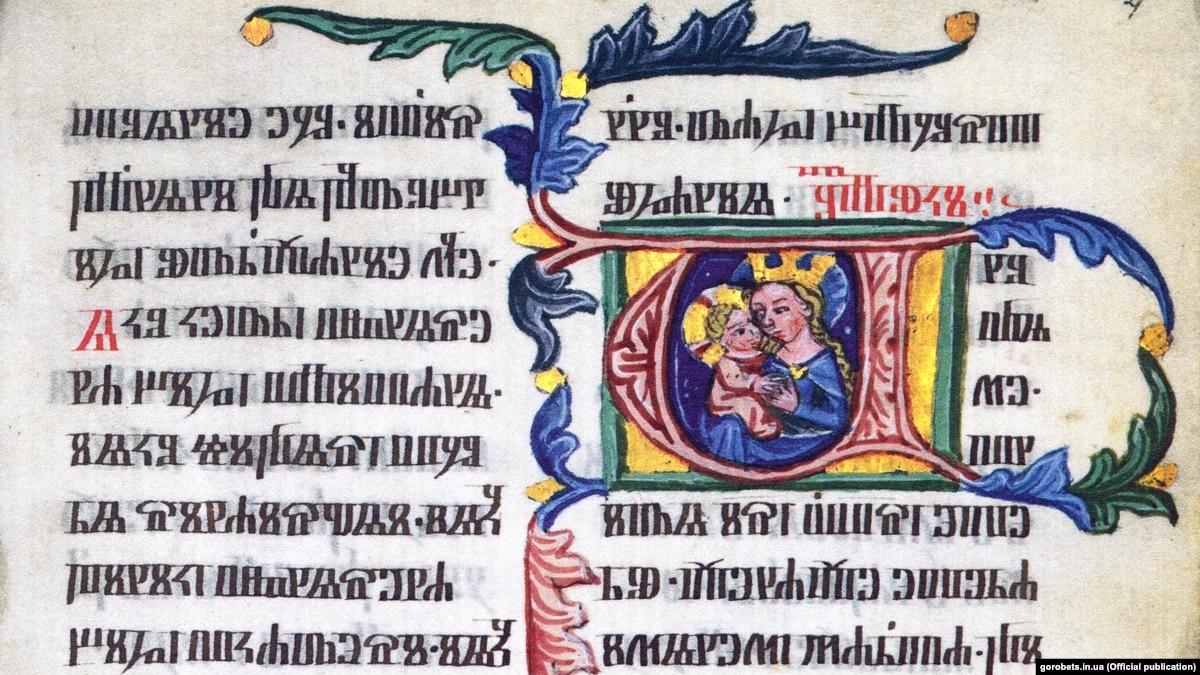 Королева Анна и Реймское Евангелие объединяют Украину с миром