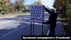 Одиночный пикет в Крыму, 14 октября 2017 года