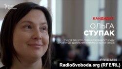 Суддя Вищого спеціалізованого суду з розгляду цивільних і кримінальних справ Ольга Ступак, кандидат до Верховного суду
