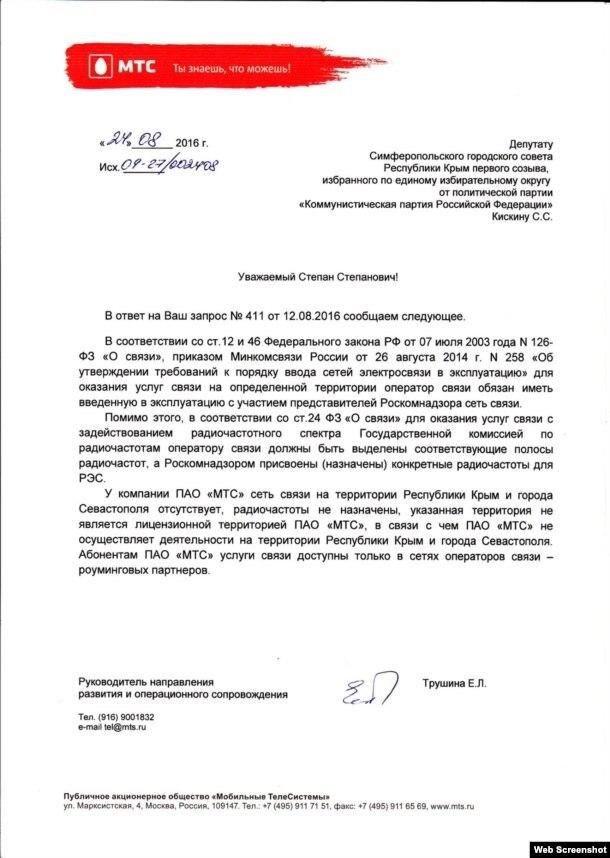 МТС России не желает работать в Крыму. Волшебный Партенит