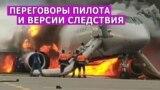 Трагедия в Шереметьеве. Leon Kremer #53